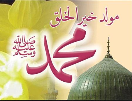 anniversaire de la naissance du prophète